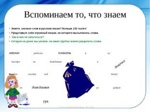Вспоминаем то, что знаем Знаете, сколько слов в русском языке? Больше 130 тыс