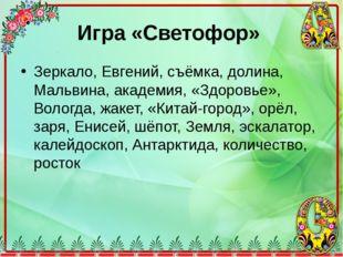 Игра «Светофор» Зеркало, Евгений, съёмка, долина, Мальвина, академия, «Здоров