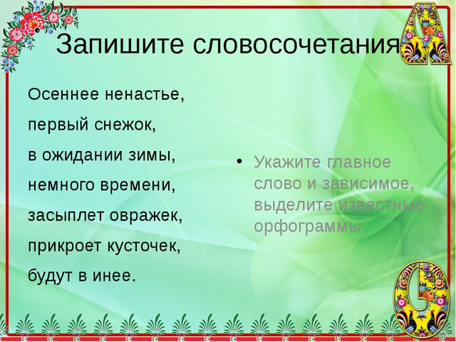 Запишите словосочетания Осеннее ненастье, первый снежок, в ожидании зимы, нем...