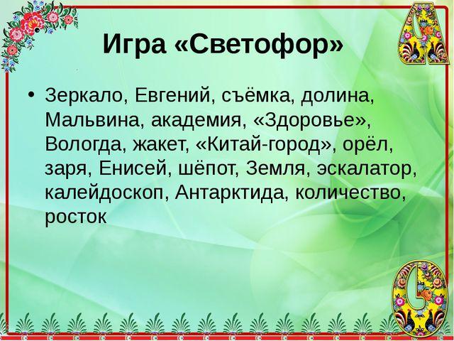 Игра «Светофор» Зеркало, Евгений, съёмка, долина, Мальвина, академия, «Здоров...