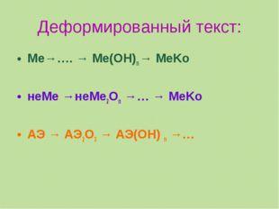 Деформированный текст: Me→…. → Me(OH)n → MeKo нeMe →нeMe2On →… → MeKo АЭ → АЭ