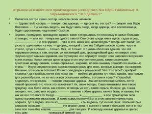 Отрывок из известного произведения (четвёртого сна Веры Павловны) Н. Чернышев