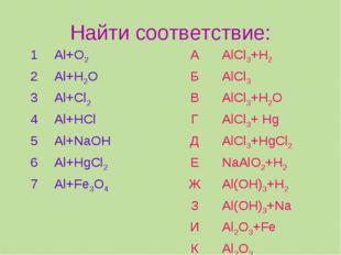 Найти соответствие: 1Al+O2АAlCl3+H2 2Al+H2OБAlCl3 3Al+Cl2ВAlCl3+H2O
