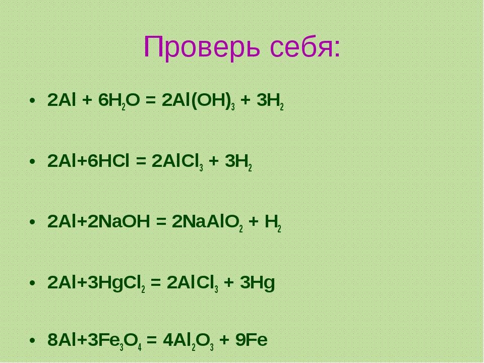 Проверь себя: 2Al + 6H2O = 2Al(OH)3 + 3H2 2Al+6HCl = 2AlCl3 + 3H2 2Al+2NaOH =...
