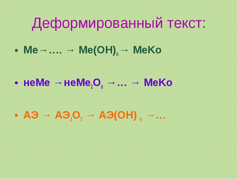 Деформированный текст: Me→…. → Me(OH)n → MeKo нeMe →нeMe2On →… → MeKo АЭ → АЭ...