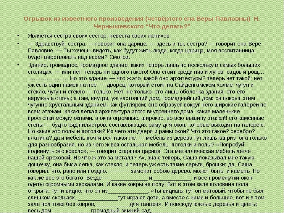 Отрывок из известного произведения (четвёртого сна Веры Павловны) Н. Чернышев...
