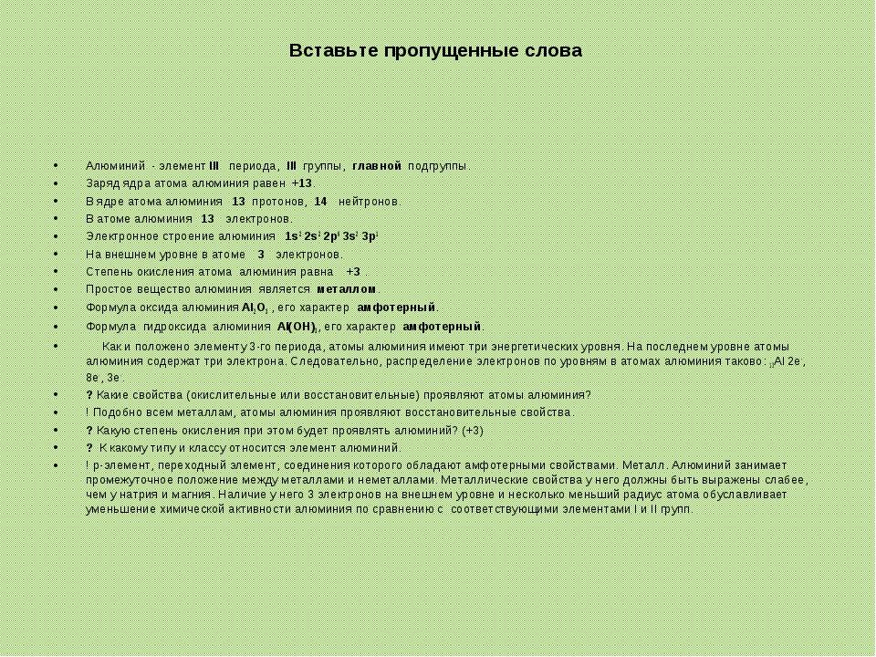 Вставьте пропущенные слова Алюминий - элемент III периода, III группы, главно...