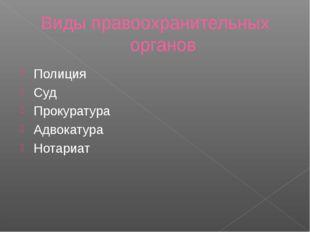 Виды правоохранительных органов Полиция Суд Прокуратура Адвокатура Нотариат