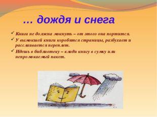 … дождя и снега Книга не должна мокнуть – от этого она портится. У вымокшей к