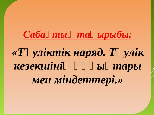 Сабақтың тақырыбы: «Тәуліктік наряд. Тәулік кезекшінің құқықтары мен міндетте...