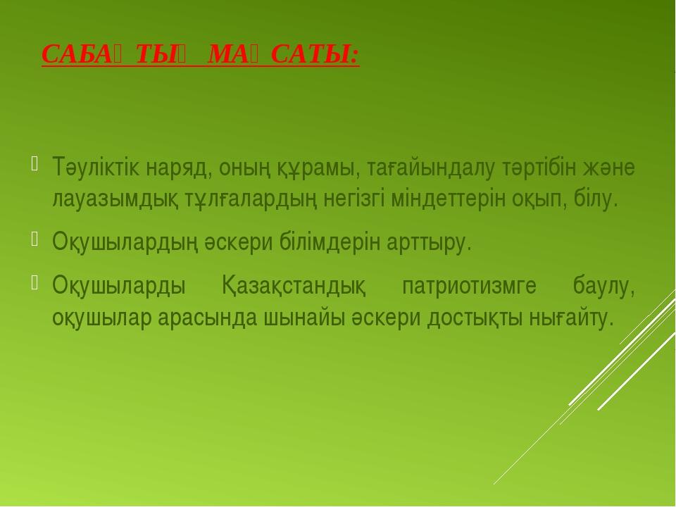 САБАҚТЫҢ МАҚСАТЫ: Тәуліктік наряд, оның құрамы, тағайындалу тәртібін және ла...