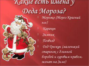 Морозко (Мороз Красный нос) Карачун Зимник Позвизд Дед Трескун (маленький ста