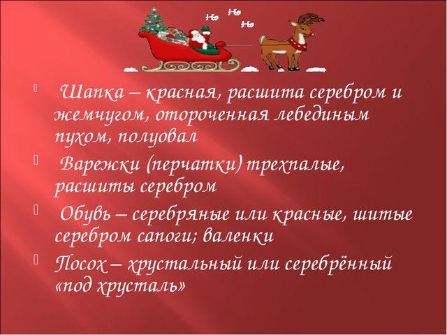 Шапка – красная, расшита серебром и жемчугом, отороченная лебединым пухом, п...