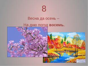 8 Весна да осень – На дню погод восемь.