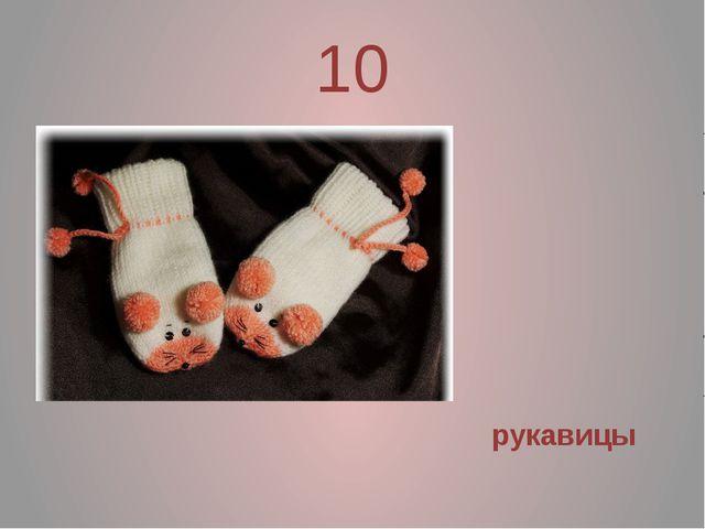 10 рукавицы