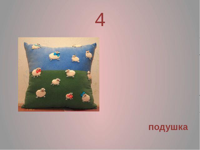 4 подушка