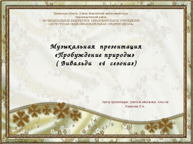 Музыкальная презентация «Пробуждение природы» ( Вивальди «4 сезона») Автор пр...
