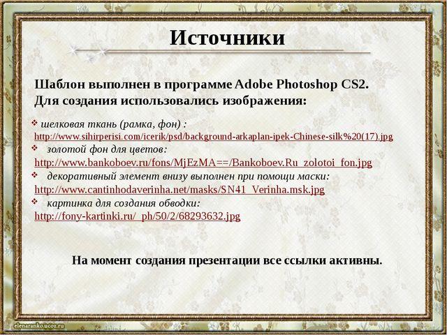 Источники Шаблон выполнен в программе Adobe Photoshop CS2. Для создания испол...