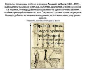В развитии биомеханики особенно велика рольЛеонардо да Винчи(1452 – 1519) –