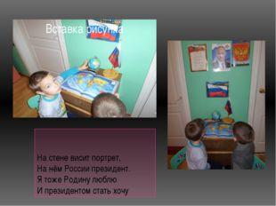 На стене висит портрет, На нём России президент. Я тоже Родину люблю И презид