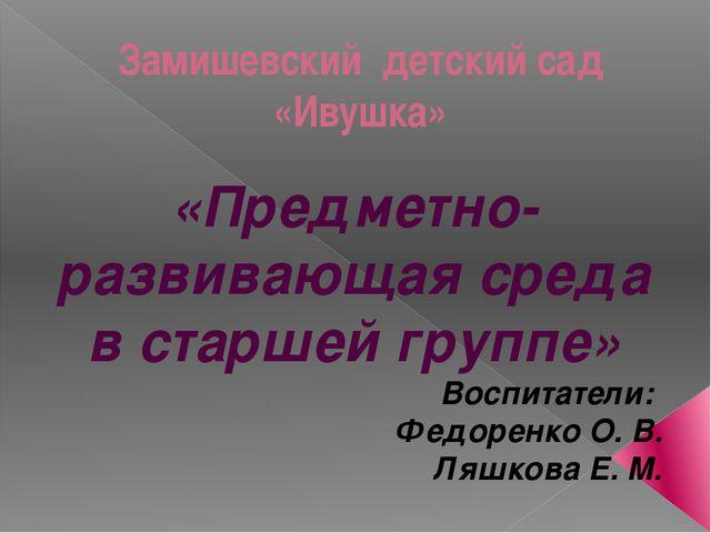 Замишевский детский сад «Ивушка» «Предметно-развивающая среда в старшей групп...
