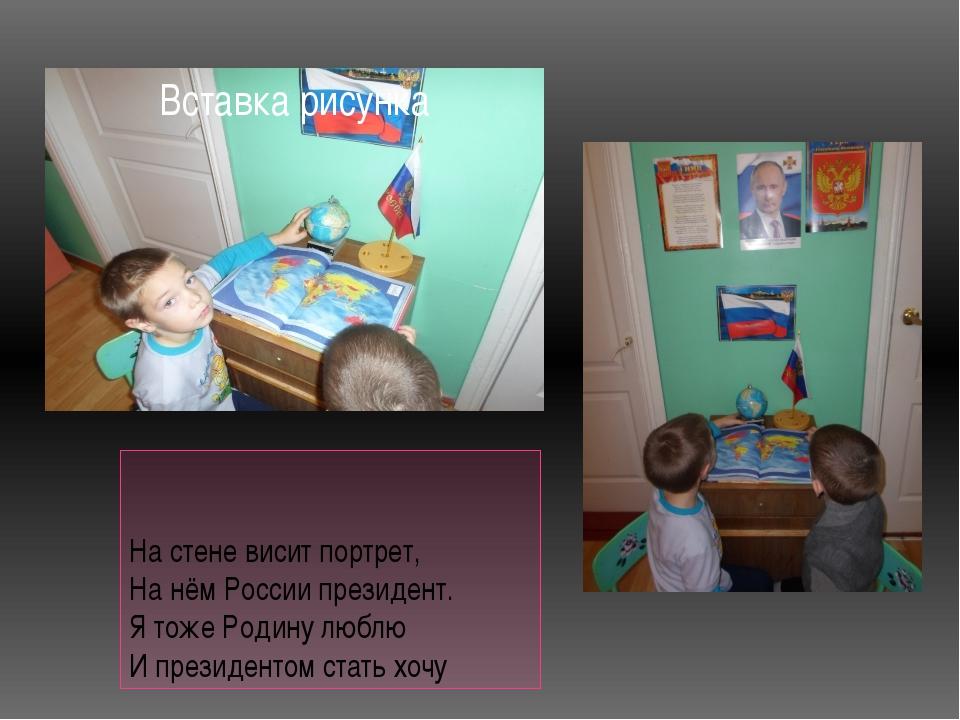 На стене висит портрет, На нём России президент. Я тоже Родину люблю И презид...