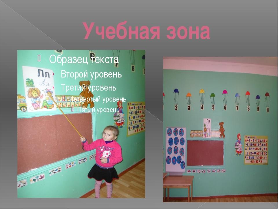 Учебная зона