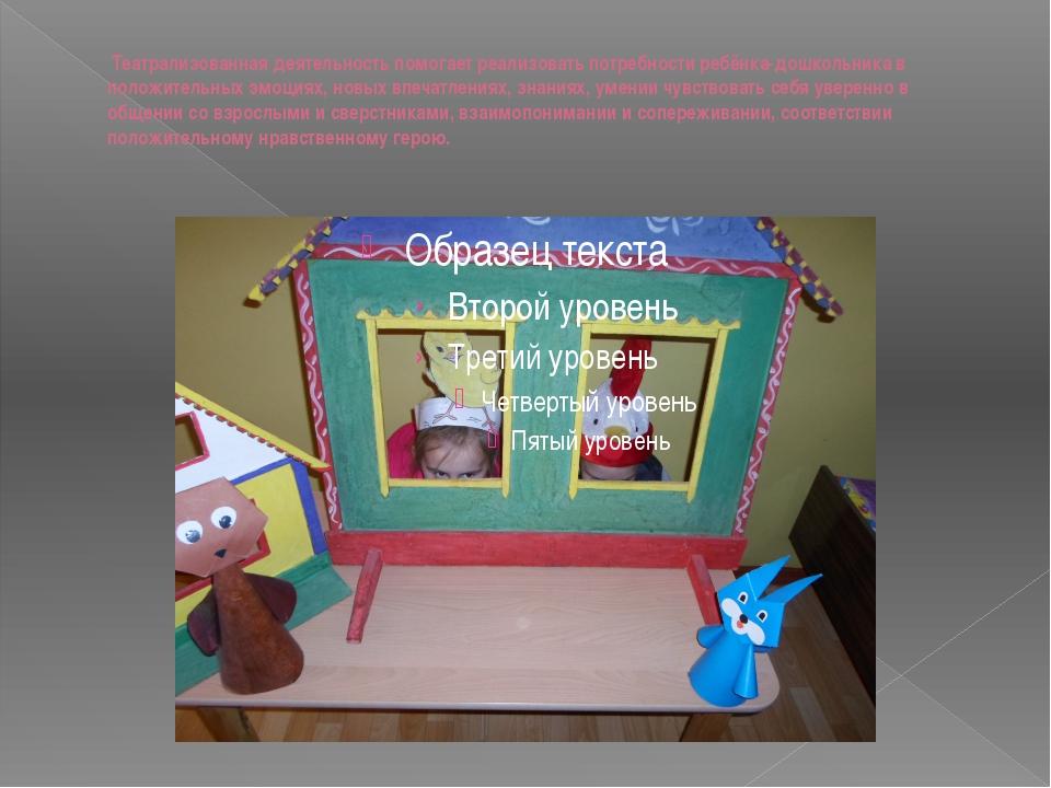Театрализованная деятельность помогает реализовать потребности ребёнка-дошко...