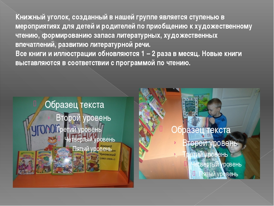 Книжный уголок, созданный в нашей группе является ступенью в мероприятиях для...