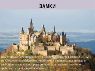 ЗАМКИ Памятниками средневекового рыцарства остаются замки XII—XIV вв. С одича