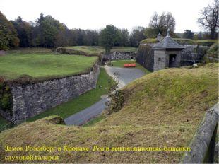 Замок Розенберг в Кронахе.Рови вентиляционные башенки слуховой галереи