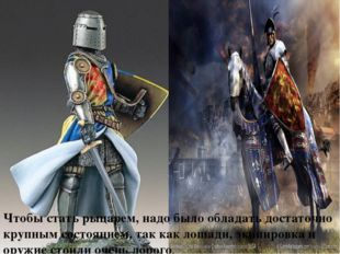 Чтобы стать рыцарем, надо было обладать достаточно крупным состоянием, так ка