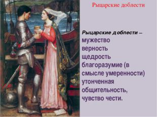 Рыцарские доблести — мужество верность щедрость благоразумие (в смысле умере