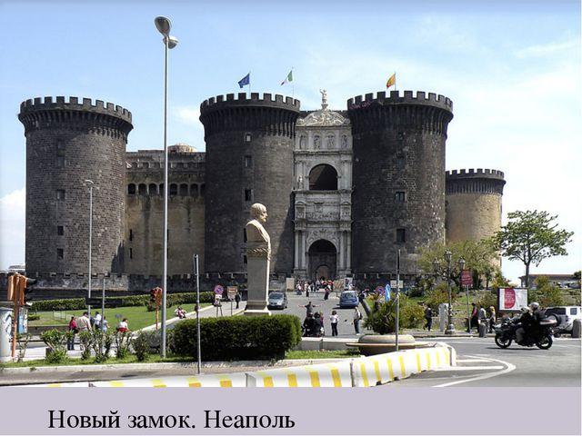 Новый замок. Неаполь