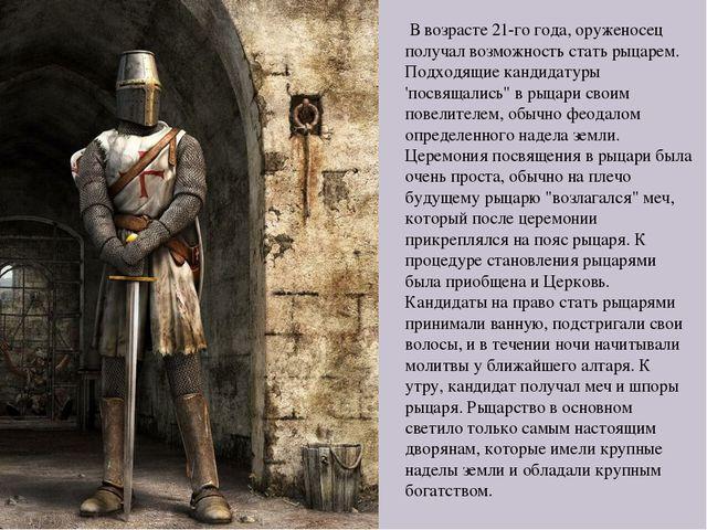 В возрасте 21-го года, оруженосец получал возможность стать рыцарем. Подход...
