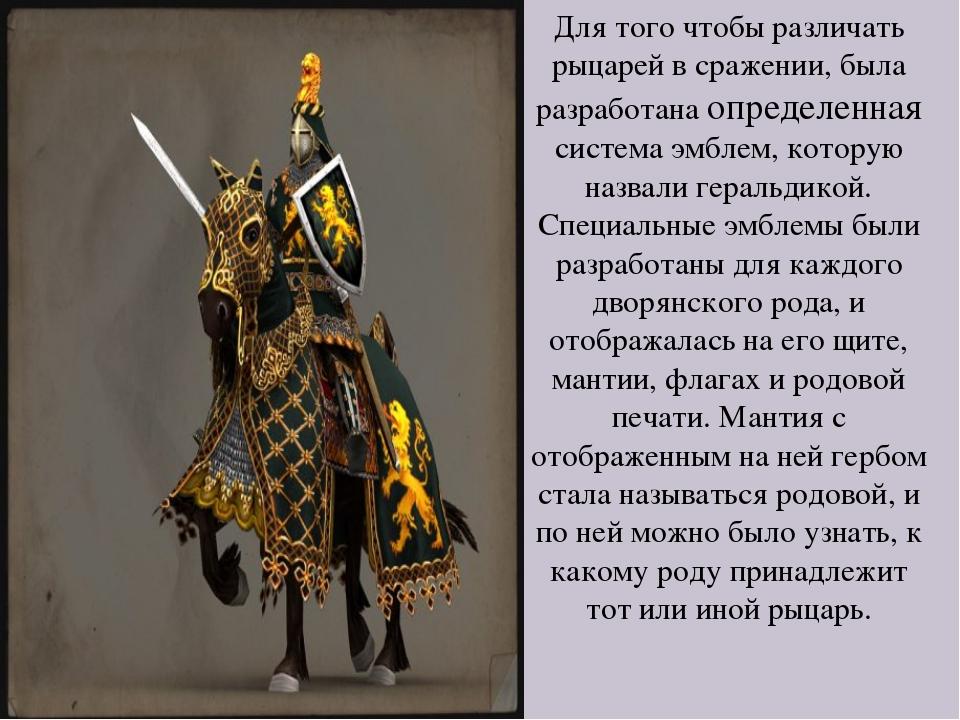 Для того чтобы различать рыцарей в сражении, была разработана определенная с...