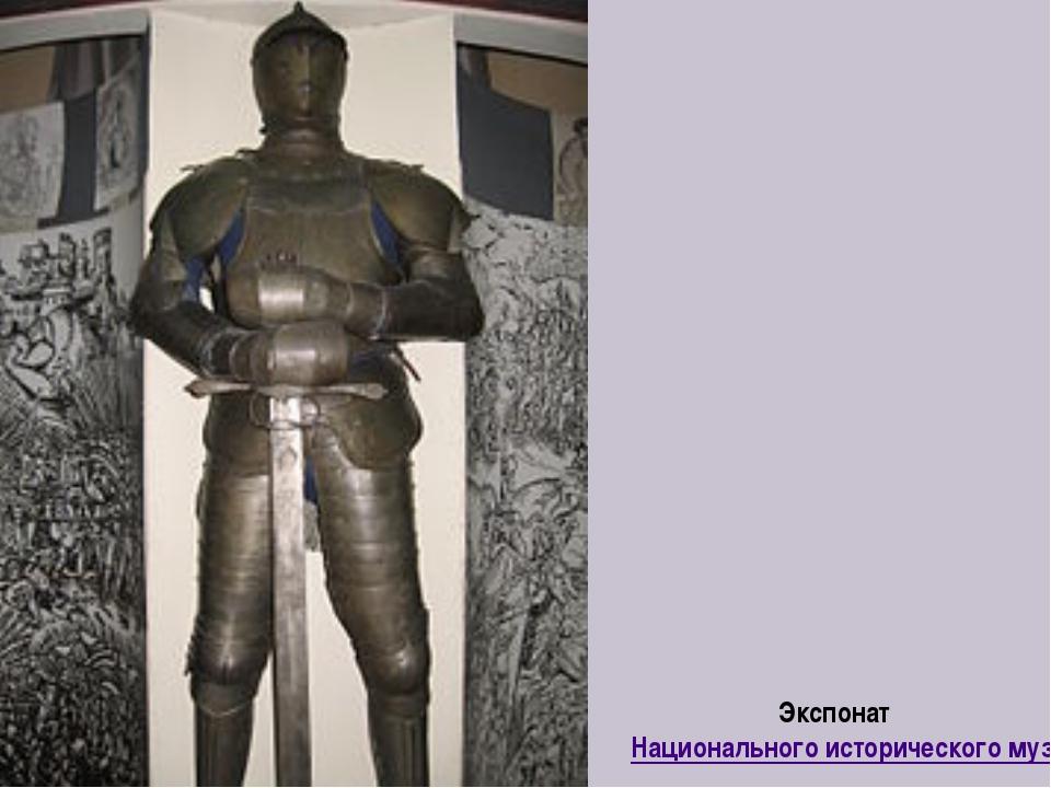 ЭкспонатНационального исторического музея Республики Беларусь