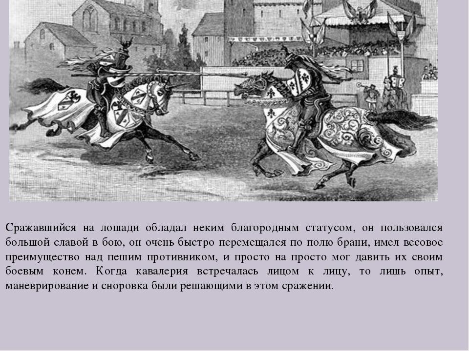 Сражавшийся на лошади обладал неким благородным статусом, он пользовался бол...