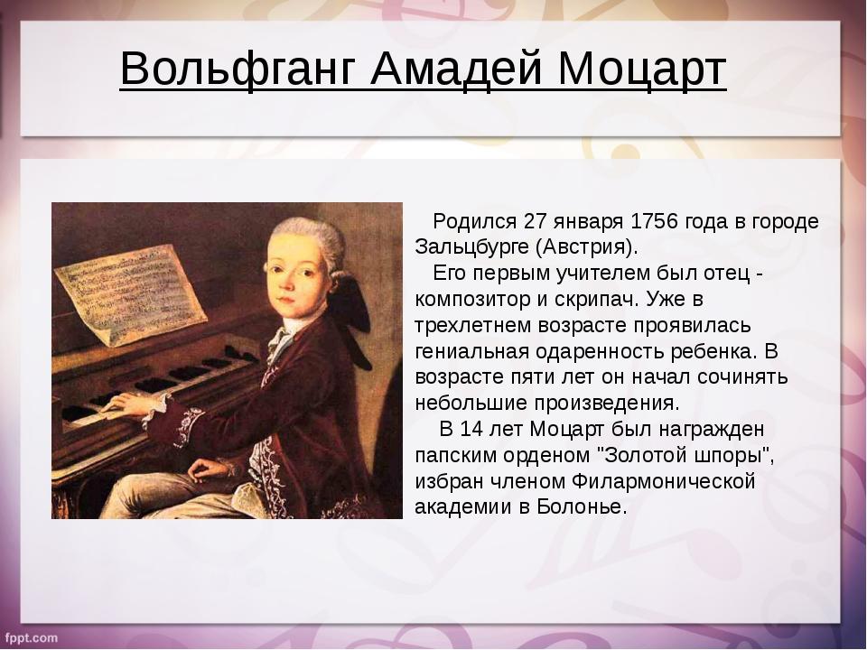 все о моцарте картинки когда он родился компания предлагает большое
