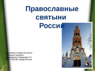 Православные святыни России Выполнила ученица 4А класса Соколова Елизавета ру