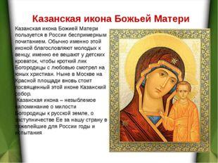Казанская икона Божьей Матери Казанская икона Божией Матери пользуется в Росс
