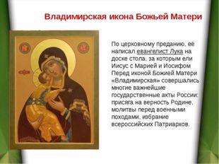 По церковному преданию, её написал евангелист Лука на доске стола, за которым
