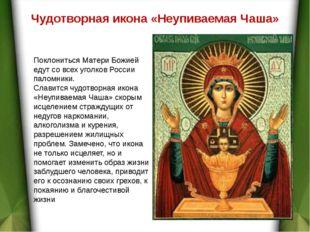 Чудотворная икона «Неупиваемая Чаша» Поклониться Матери Божией едут со всех у