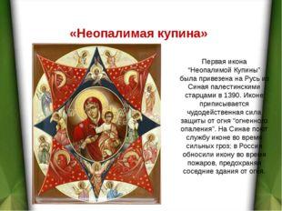 """Первая икона """"Неопалимой Купины"""" была привезена на Русь из Синая палестинским"""