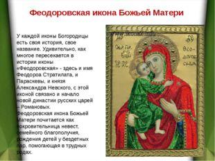 У каждой иконы Богородицы есть своя история, свое название. Удивительно, как
