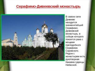 Серафимо-Дивеевский монастырь В самом селе Дивеево находится знаменитейший Се