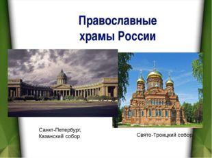 Православные храмы России Свято-Троицкий собор Санкт-Петербург, Казанский собор