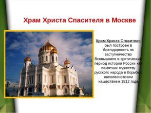 Храм Христа Спасителя в Москве Храм Христа Спасителя был построен в благодарн