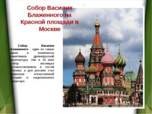 Собор Василия Блаженного на Красной площади в Москве  Собор Василия Блаженно