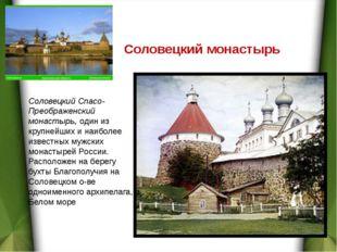 Соловецкий монастырь Соловецкий Спасо-Преображенский монастырь, один из крупн